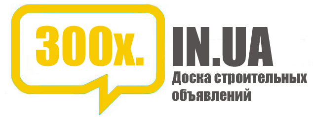 300x.in.ua - Строительные обьявления.
