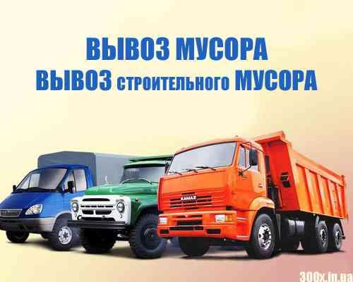 Вывоз строймусора Киев и область, камаз, зил, газель. Київ