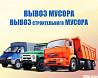 Вывоз мусора Киев Голосеевский район, лесники, камаз, зил, газель. Киев