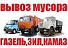 Вывоз мусора,старой мебели Белогородка, Чайка, Гореничи, Коцюбинское, Борщаговка, Горбовичи Боярка